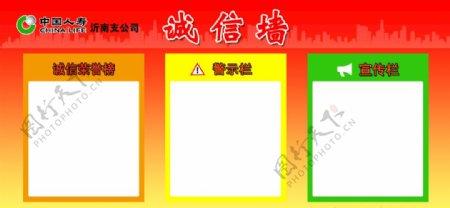 诚信墙宣传栏图片