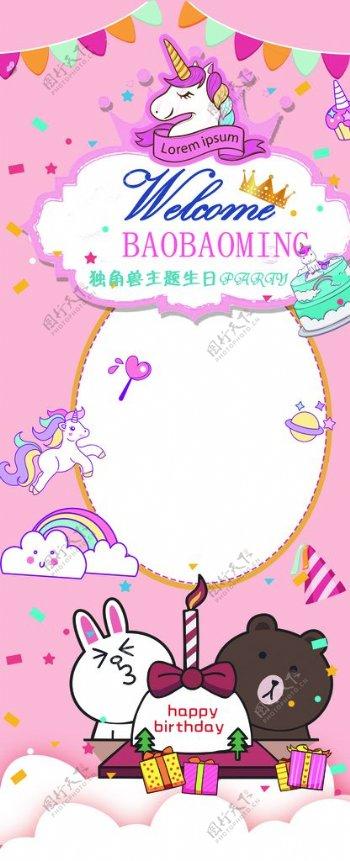 宝宝生日宴会主题展架图片