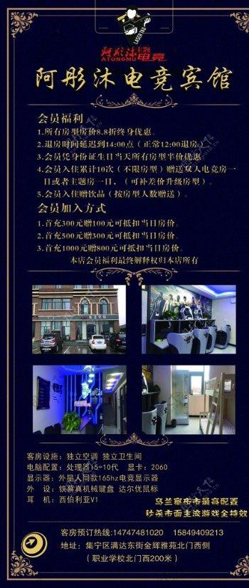 展架蓝色背景电竞宾馆图片