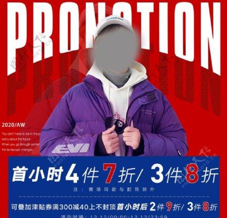 男装活动海报促销图片