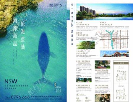 住宅单页高端海洋图片