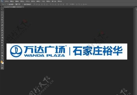 万达广场logo设计图片