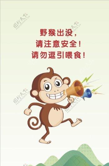 温馨提示猴子图片