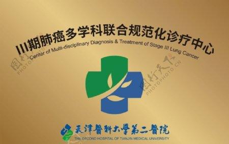 天津医科大学第二医院标牌图片