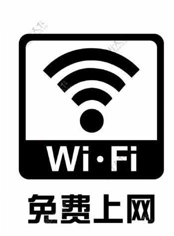 WIFI无线图片