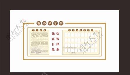 公示栏律师公示简介中国风图片