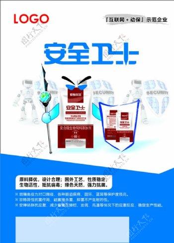 兽药海报单页图片