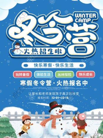 冬令营招生海报图片