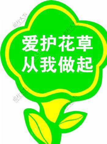 爱护花草图片