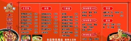 土豆粉价目表图片