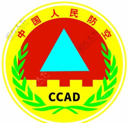 中国人民防空标识图片