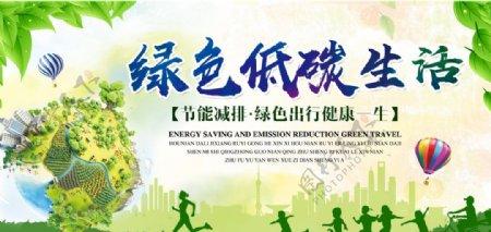 绿色高清低碳生活宣传展板图片