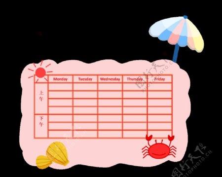 可爱卡通粉色课程表图片