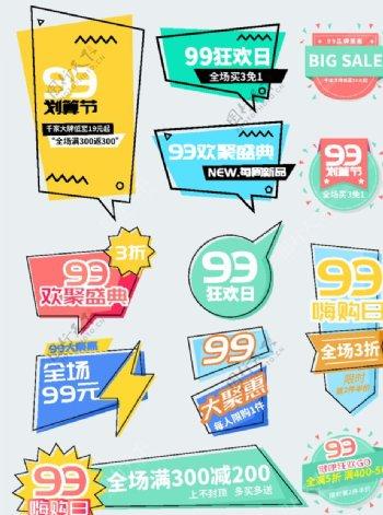 99狂欢日促销标签图片