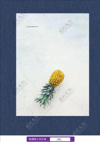 海边菠萝信纸图片