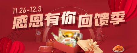 感恩节电商促销banner图片