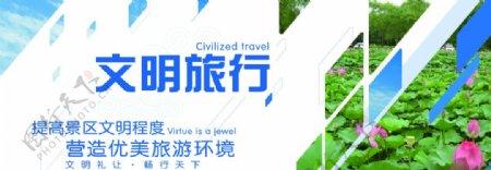 文明旅行海报图片