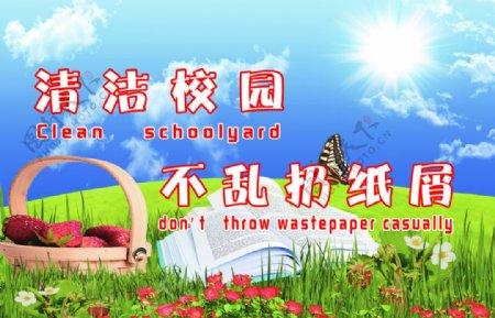 校园爱护环境展板图片