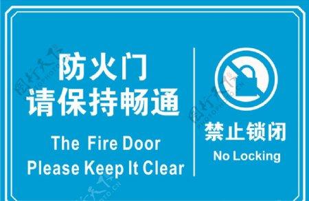 防火门请保持畅通禁止锁闭图片