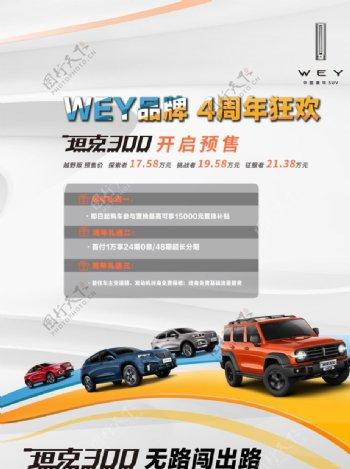WEY品牌SU新车上市海报展板图片