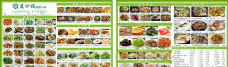 湘菜馆点菜单图片