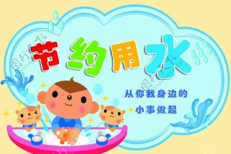 节约用水温馨提示卡通图片