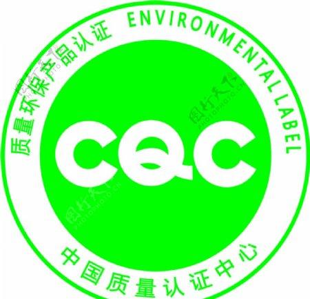 质量环保产品认证logo图片
