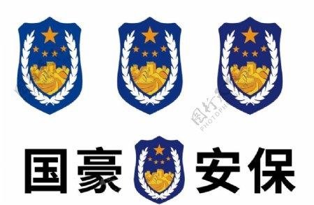 安保保安臂章徽章盾牌长城五角星图片