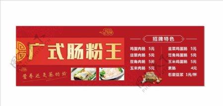 广式肠粉王图片