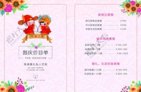 婚庆价目表图片