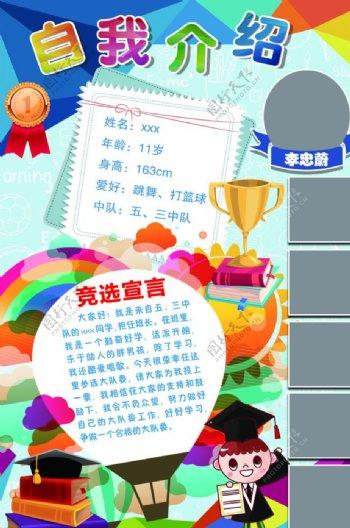 学校大队委竞选个人简介拉票海报图片