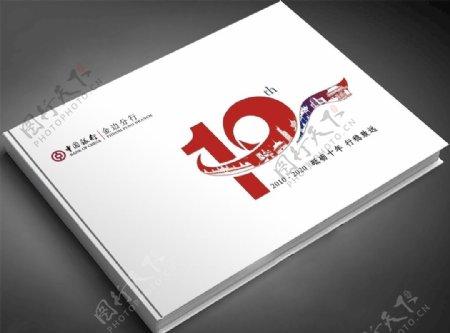 中国银行10周年纪念册封面图片