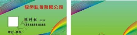 绿色简洁科技名片CDR图片