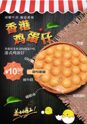 香港鸡蛋仔图片