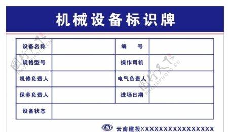 云南建投机械设备标识牌图片