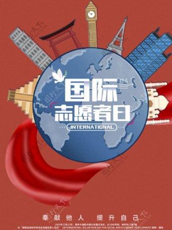 国际志愿者日图片