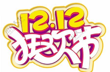 双十二狂欢节艺术字图片