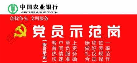 中国农业银行党员示范岗图片