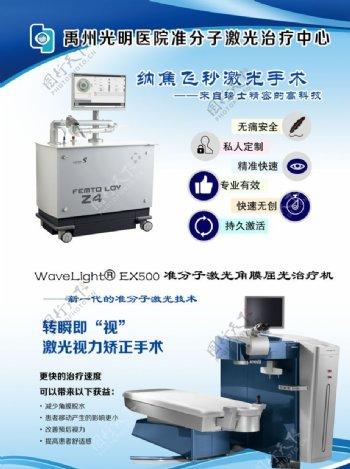 激光手术设备图片