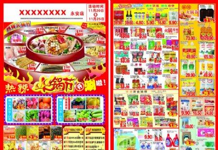 超市火锅节图片