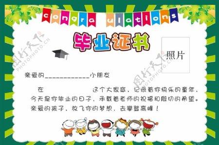 幼儿园毕业证书图片