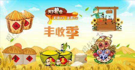 丰收季稻谷秋季图片