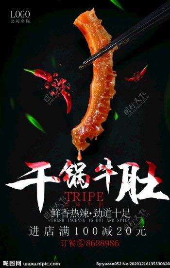 餐饮干锅牛肚海报图片