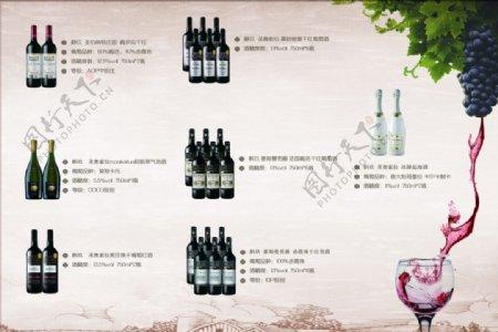 葡萄酒菜单图片