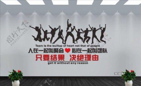 团队文化墙图片
