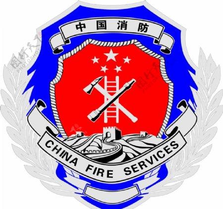 中国消防标志图片
