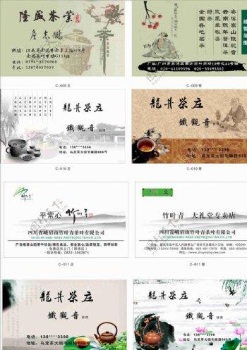 茶名片茶叶名片茶文化名片图片