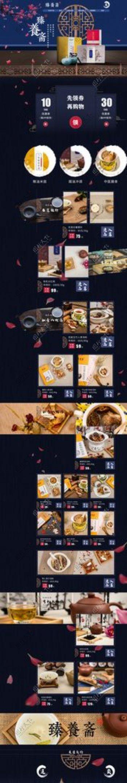 茶叶首页图片