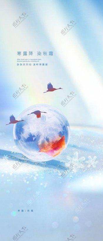 霜降冬至24节气图片