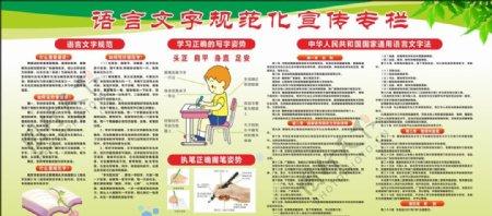 语言文字规范化宣传栏图片